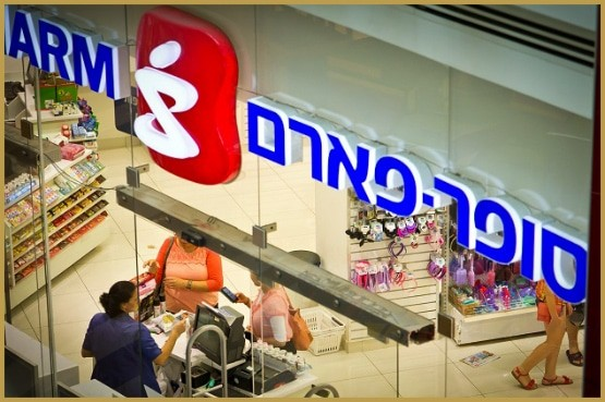 Super-Pharm, the largest, leading drugstore chain in Israel. July 13, 2014. Photo by Moshe Shai/FLASH90